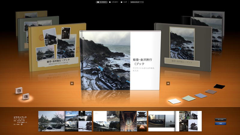 iphoto_book02